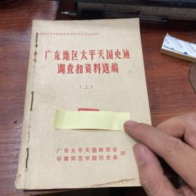 广东地区太平天国史迹调查和资料选编(上下全)