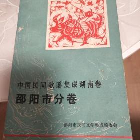 中国民间歌谣集成湖南卷邵阳市分卷
