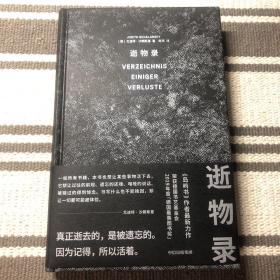 逝物录尤迪特·沙朗斯基著中信出版社