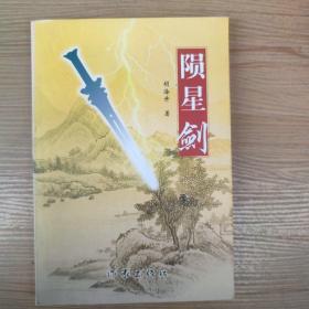 陨星剑(胡海升签名赠送)