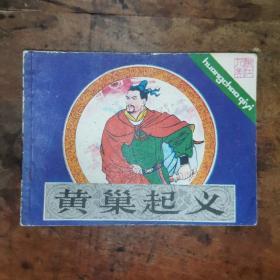黄巢起义 (名家徐有武绘画)老版连环画1984年一版一印