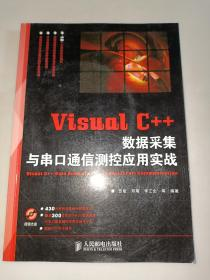 Visual C++ 数据采集与串口通信测控应用实战  含一张光盘