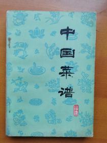 中国菜谱  福建  老菜谱食谱点心菜点烹饪烹调技术
