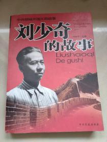 中共领袖开国元勋故事:刘少奇的故事