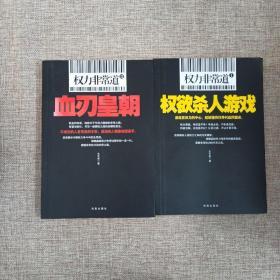 权力非常道1:权欲杀人游戏   2:血刃皇朝【两本合售】