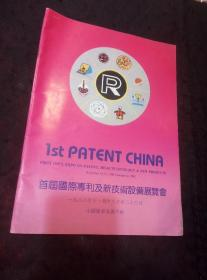 1988年首届国际专利及新技术设备展览会会刊画册(薄一波胡乔木荣毅仁等题词)