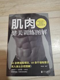 肌肉健美训练图解——适合中国人体质的肌肉训练书