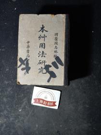 本草用法研究(精装)     1948年1-2