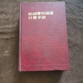 机械零件强度计算手册【250】