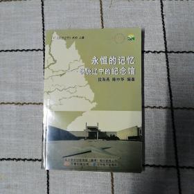 印记辽宁. 上集. 永恒的记忆 : 说说辽宁的纪念馆