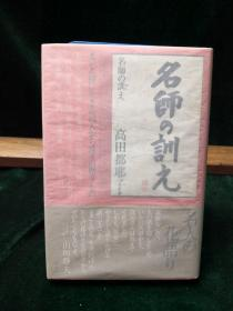 名师の训え 高田都耶子著 讲谈社1994年初版初印 作家签名本