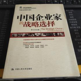 中国企业家成长报告:中国企业家的战略选择