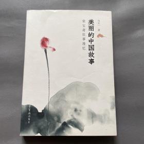 美术的中国故事:荣宝斋往事漫忆  签名
