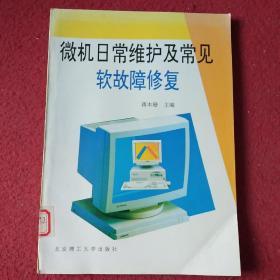 微机日常维护及常见软故障修复