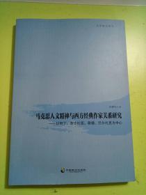 马克思人文精神与西方经典作家关系研究:以但丁、莎士比亚、歌德、巴尔扎克为中心/文学研究丛书