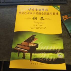钢琴(第二套 七级~八级)