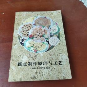 糕点制作原理与工艺(1984年一版一印)
