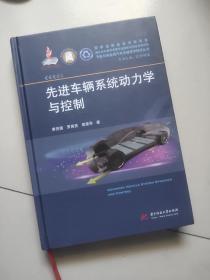 先进车辆系统动力学与控制【16开硬精装】