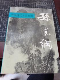 中国现代名家画谱 孙克纲