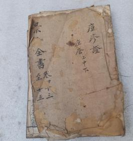 景岳全书(43一45卷)