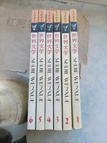 世界文学2001年1-6期,全年六册合售
