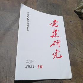 党建研究2021.10