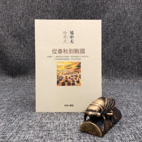 台湾商务版 易中天《中华史 5:从春秋到战国》
