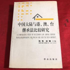 中国大陆与港、澳、台继承法比较研究