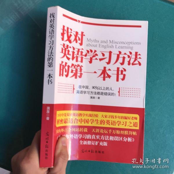 找对英语学习方法的第一本书:90%的中国人英语学习方法都是错误的!!!