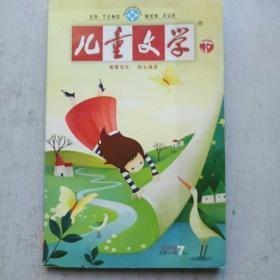儿童文学.  2008年7月号 下