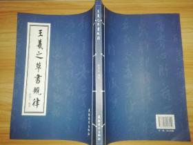 王羲之草书规律