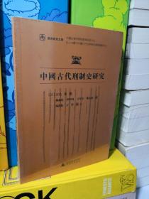 中国古代刑制史研究 塑封