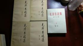 毛泽东选集全五卷。