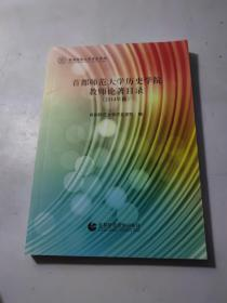 首都师范大学历史学院教师论著目录 : 2014年版