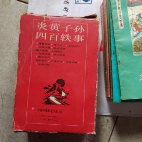 炎黄子孙四百轶事,14册全