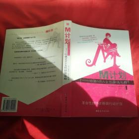 M计划:哈佛MBA女性择偶策略