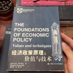 剑桥高级经济学译丛·经济政策原理:价值与技术