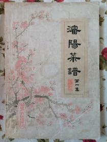 沈阳菜谱 第一集