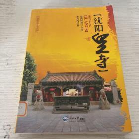 沈阳皇寺历史丛书:沈阳皇寺
