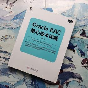 Oracle RAC核心技术详解