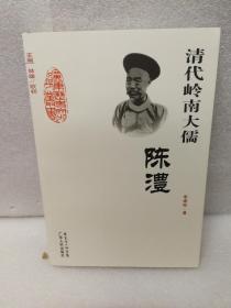 清代岭南大儒:陈澧(广东历史文化名人丛书)
