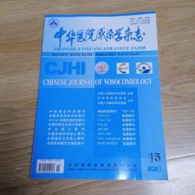 中华医院感染学杂志2021-----15