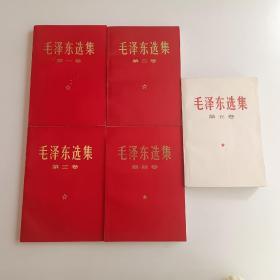 文革老版《毛泽东选集》1-5卷全, 32开 ,书自然陈旧,红皮横版(15)
