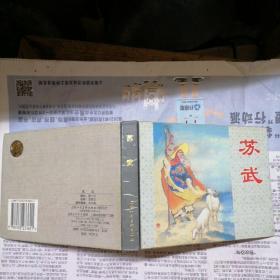 连环画苏武精装2003年一版一印