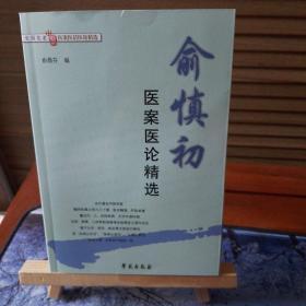 全国名老中医医案医话医论精选:俞慎初医案医论精选(一版一印)