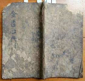 清木刻:家藏心典 卷十二