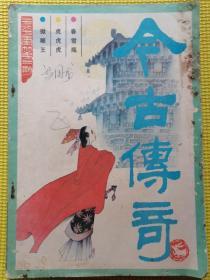 今古传奇(1987.2)