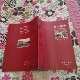 云大附中 1927-1997(84品大16开1997年4月版64页铜版纸彩印画册)51582