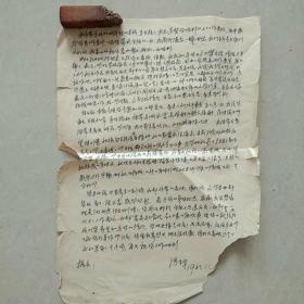 四川美术学院教授冯星平先生信札一通