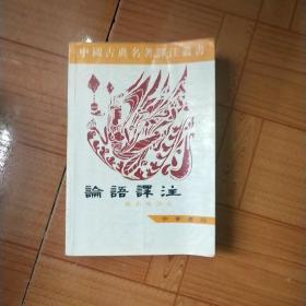 中国古典名著译注丛书:论语译注(内有划线笔记等)